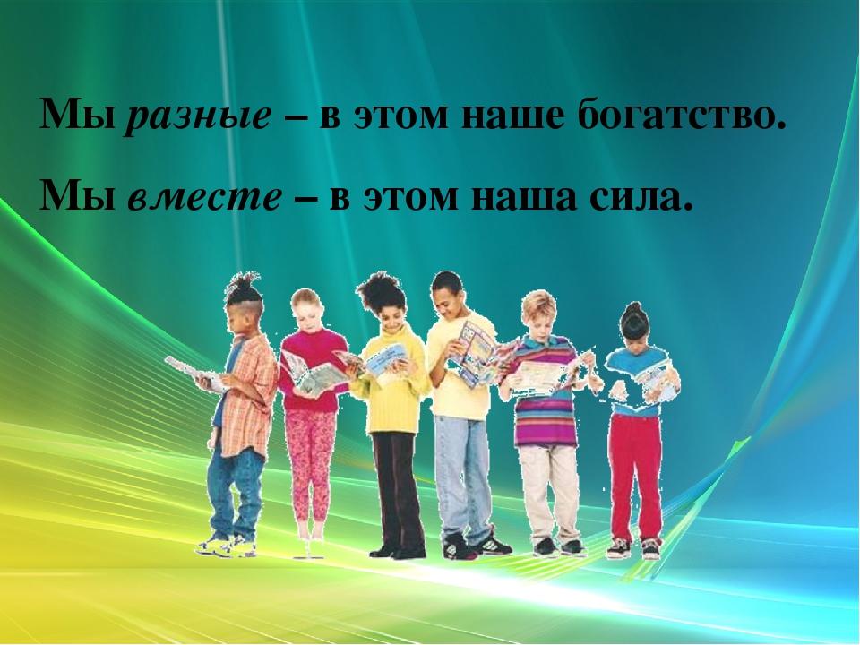 Вместе мы сила картинки для школьников, поздравления