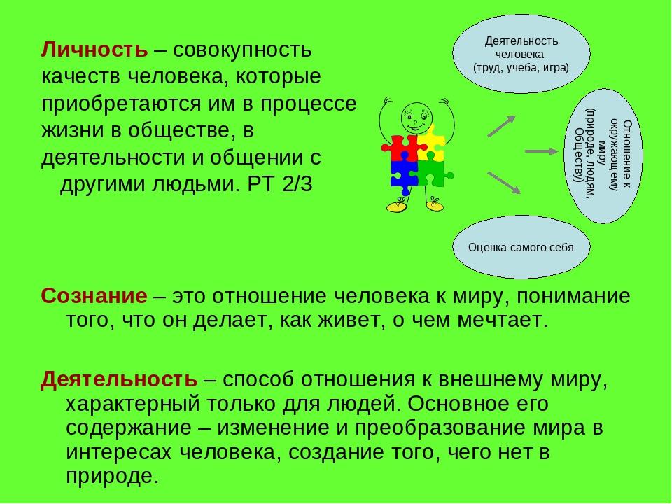Личность – совокупность качеств человека, которые приобретаются им в процессе...