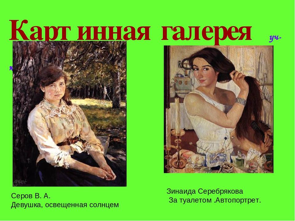 Картинная галерея уч-к, стр. 19 Серов В. А. Девушка, освещенная солнцем Зинаи...