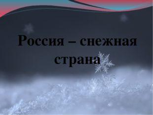 Россия – снежная страна