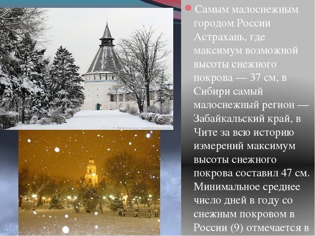 Самым малоснежным городом России Астрахань, где максимум возможной высоты сне...