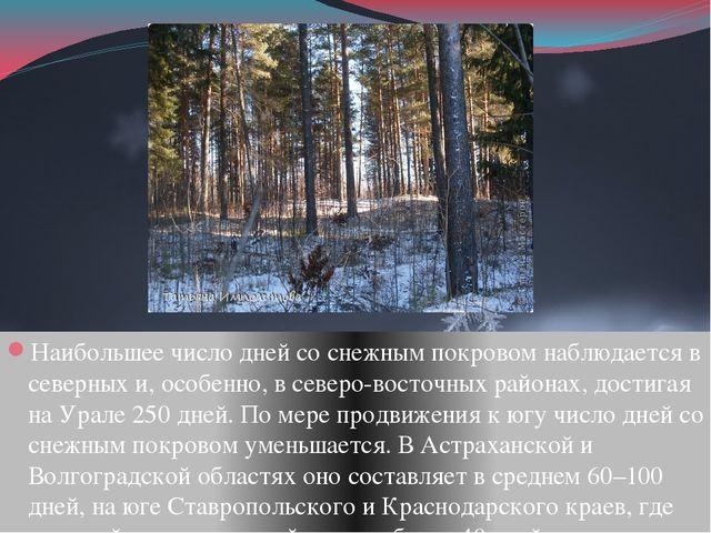 Наибольшее число дней со снежным покровом наблюдается в северных и, особенно,...