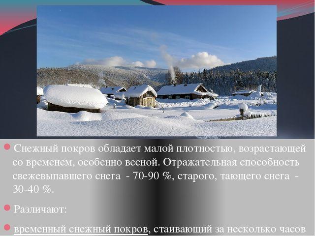 Снежный покров обладает малой плотностью, возрастающей со временем, особенно...