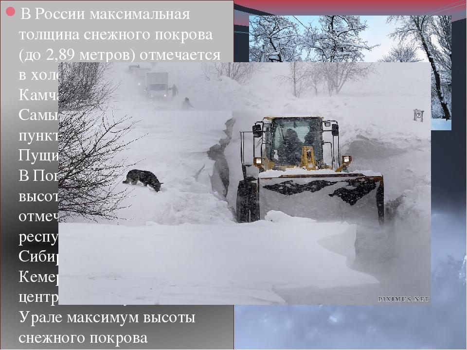В России максимальная толщина снежного покрова (до 2,89 метров) отмечается в...