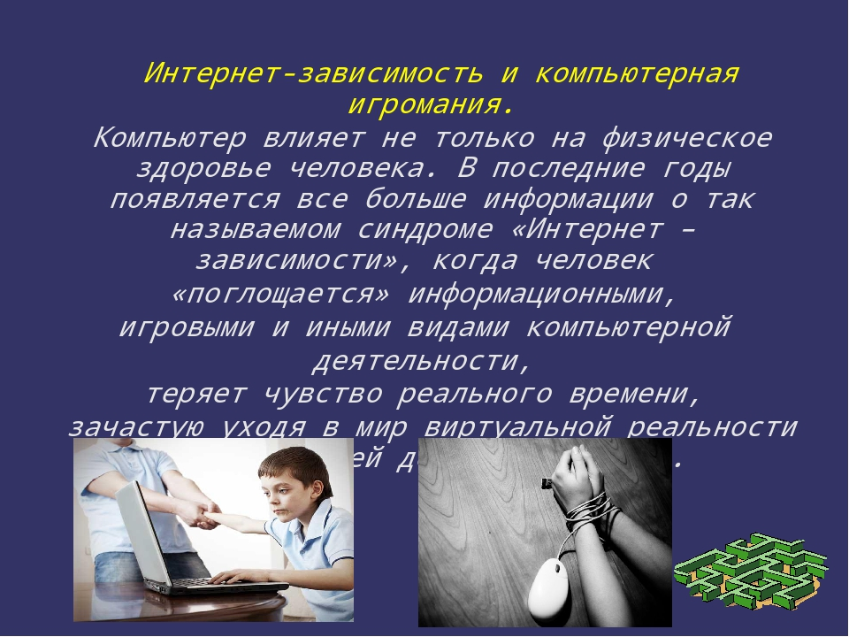 Негативное воздействие компьютера на здоровье человека реферат