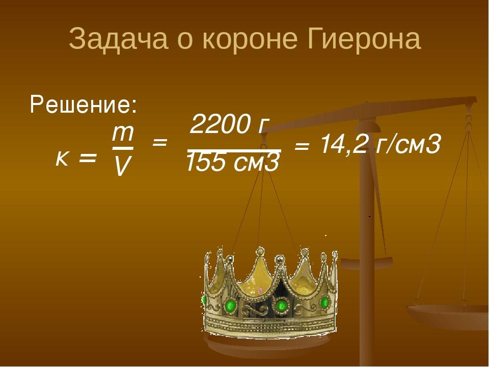 Картинки корона царя гиерона