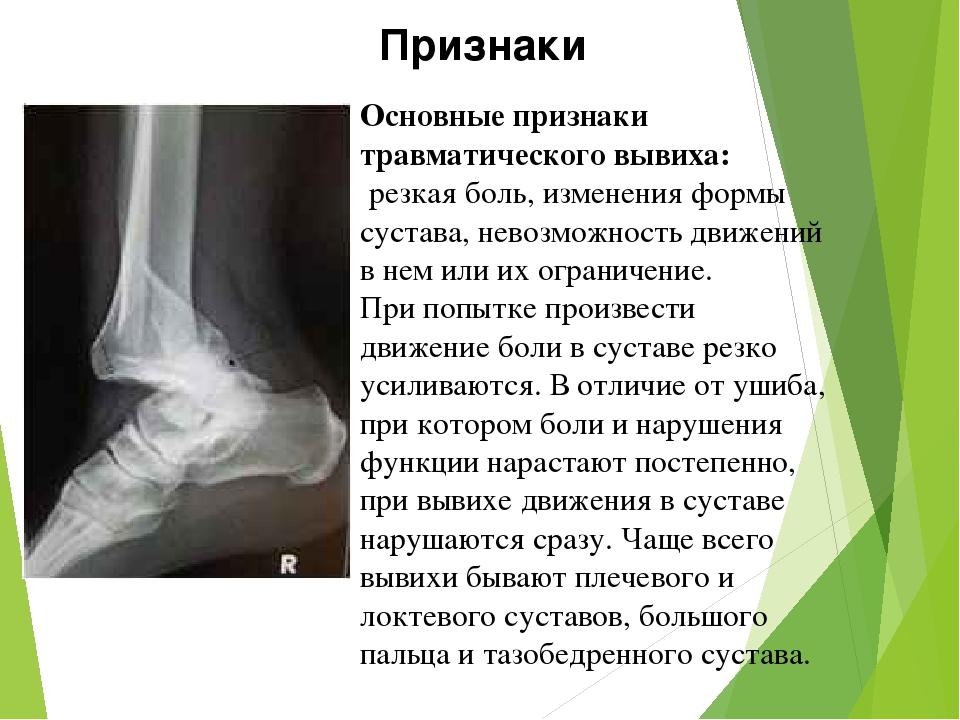 Изменение формы сустава и невозможность движения в нём это операция височно челюстного сустава