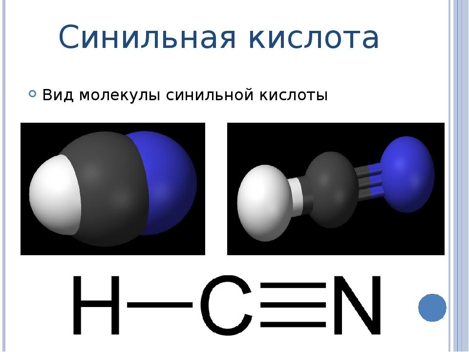 синильная кислота картинки выглядит ровной