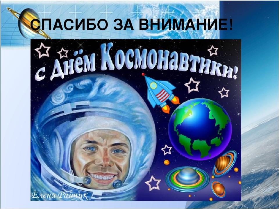 День космонавтики 2017 открытки