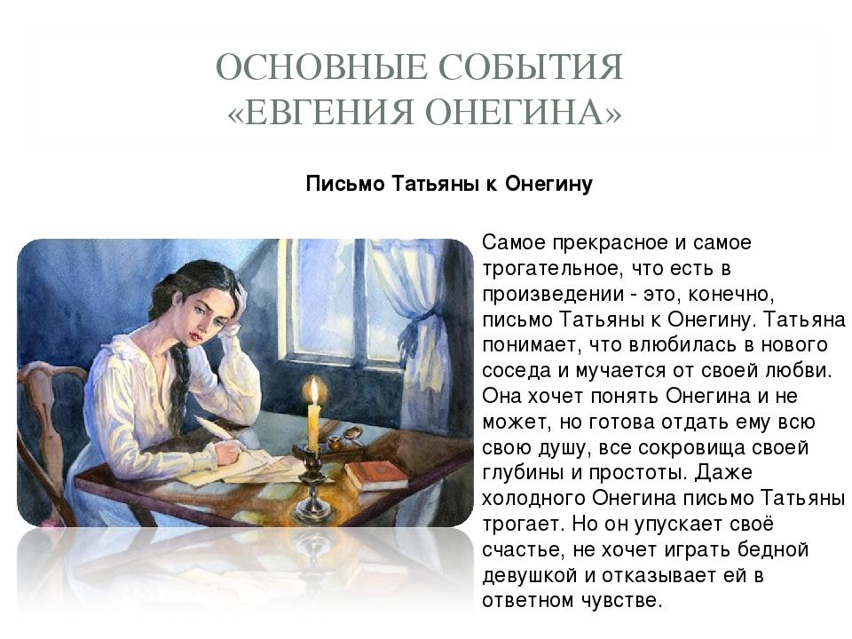 Картинка онегин пишет письмо татьяне яковлевой