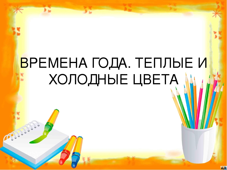 Урок изо 1 класс школа россии изображения всюду вокруг нас