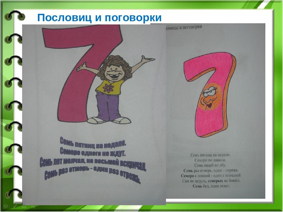 Пословицы и поговорки в числах и картинках