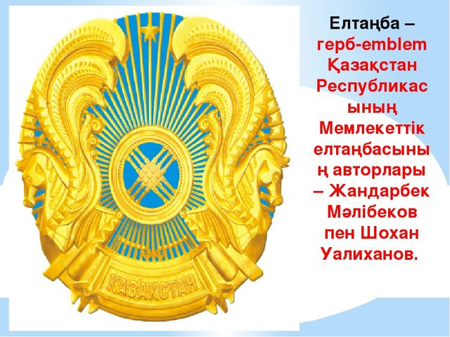 Елтаңба –герб-emblem Қазақстан Республикасының Мемлекеттік елтаңбасының автор...