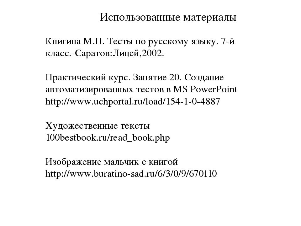книгина м п тесты по русскому языку 6 класс