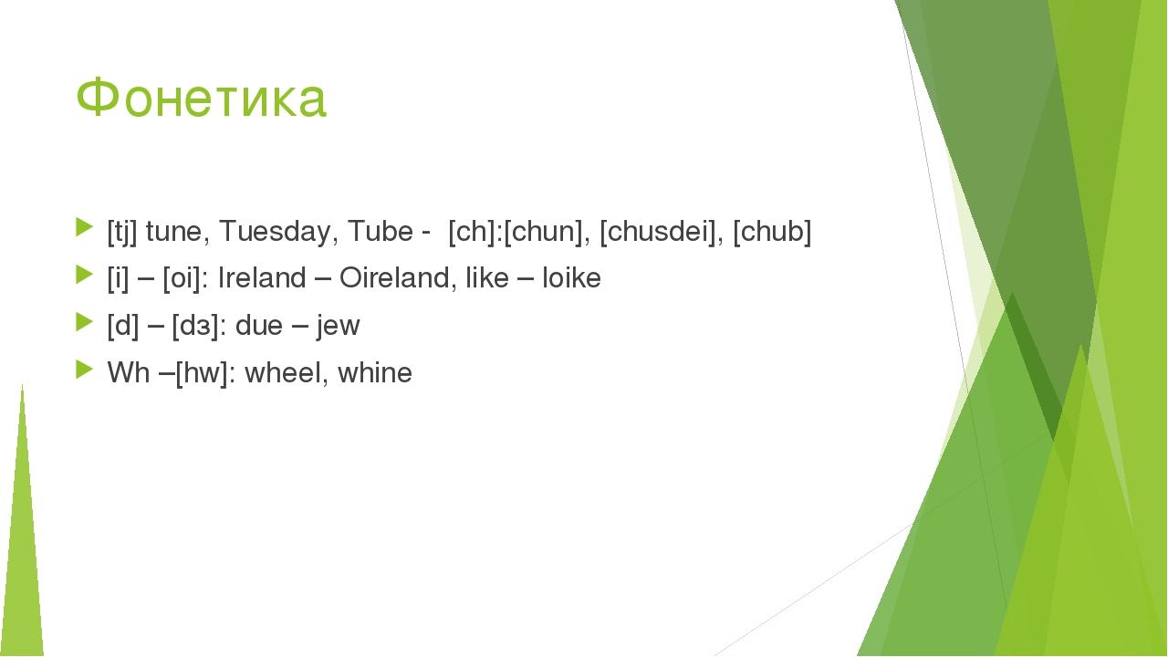 Фонетика [tj] tune, Tuesday, Tube - [ch]:[chun], [chusdei], [chub] [i] – [oi]...