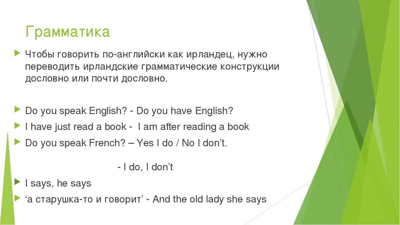 Грамматика Чтобы говорить по-английски как ирландец, нужно переводить ирландс...
