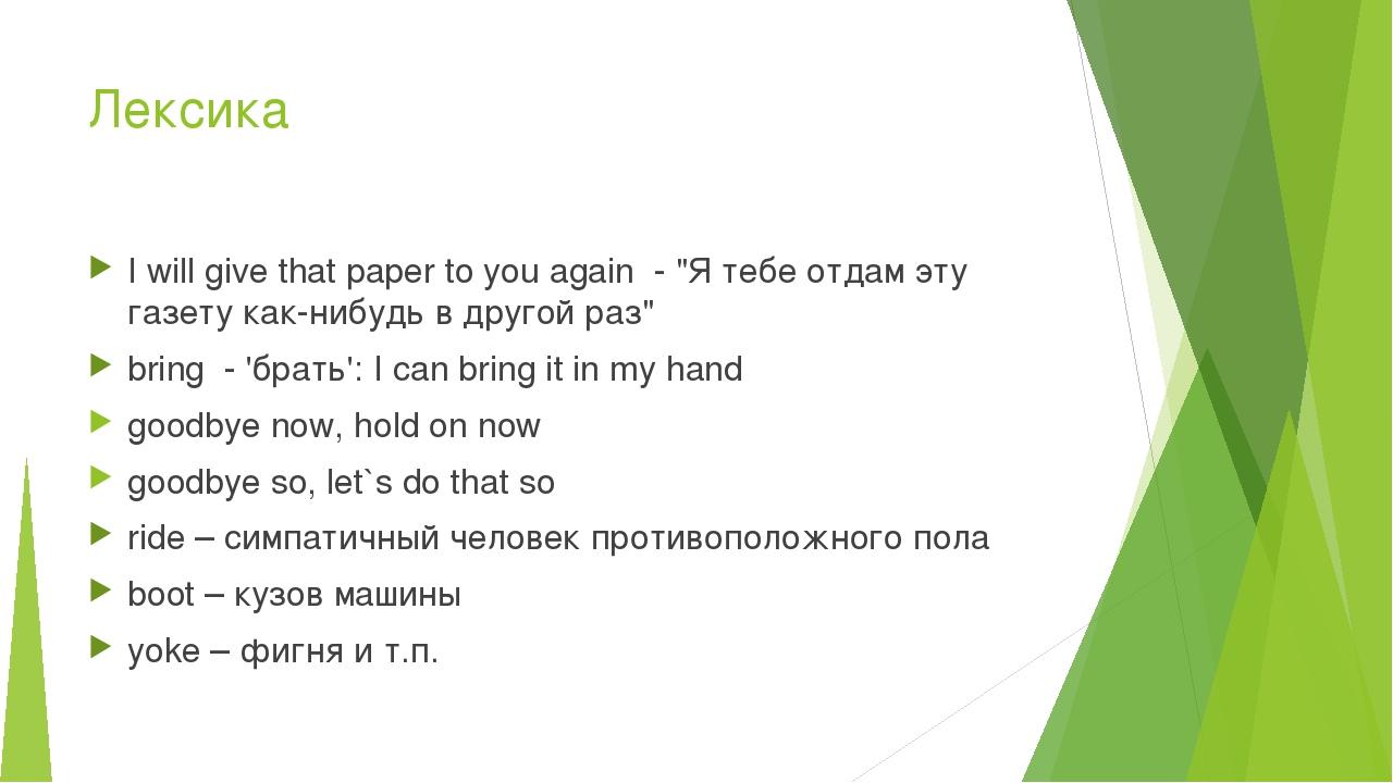 """Лексика I will give that paper to you again - """"Я тебе отдам эту газету как-ни..."""