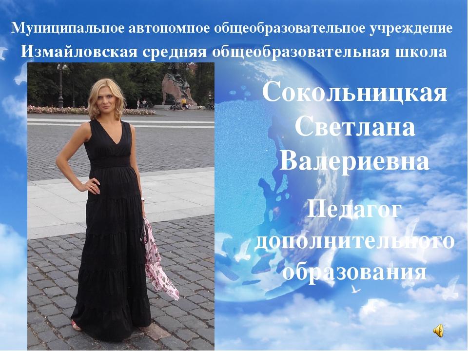 Муниципальное автономное общеобразовательное учреждение Измайловская средняя...