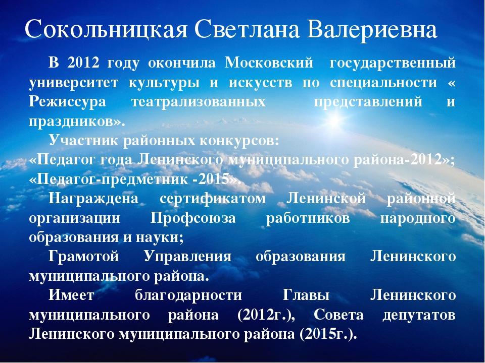 Сокольницкая Светлана Валериевна В 2012 году окончила Московский государствен...