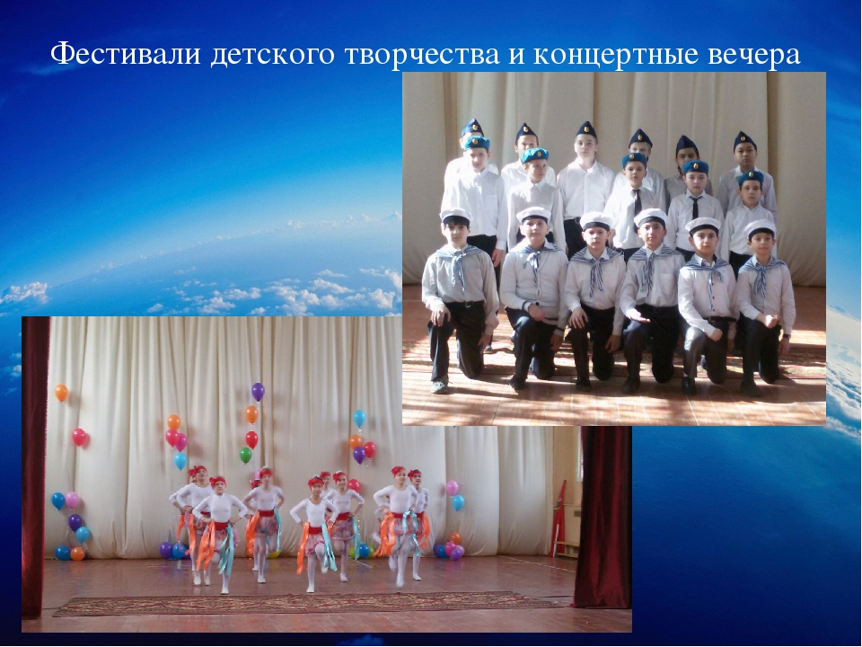 Фестивали детского творчества и концертные вечера