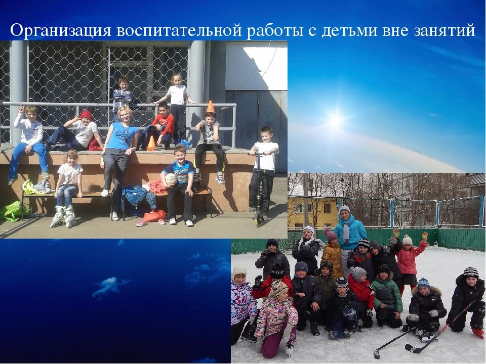 Организация воспитательной работы с детьми вне занятий