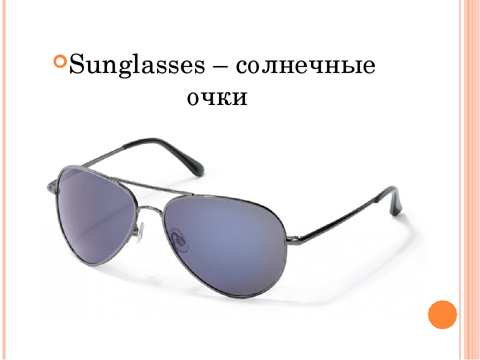 Sunglasses – солнечные очки