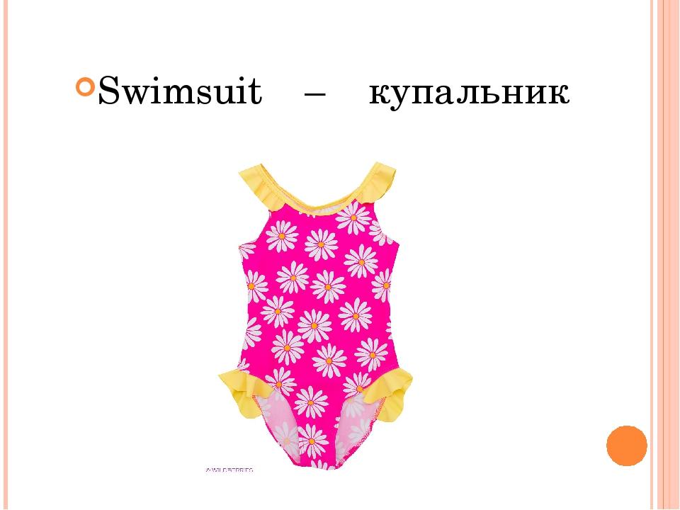 Swimsuit – купальник