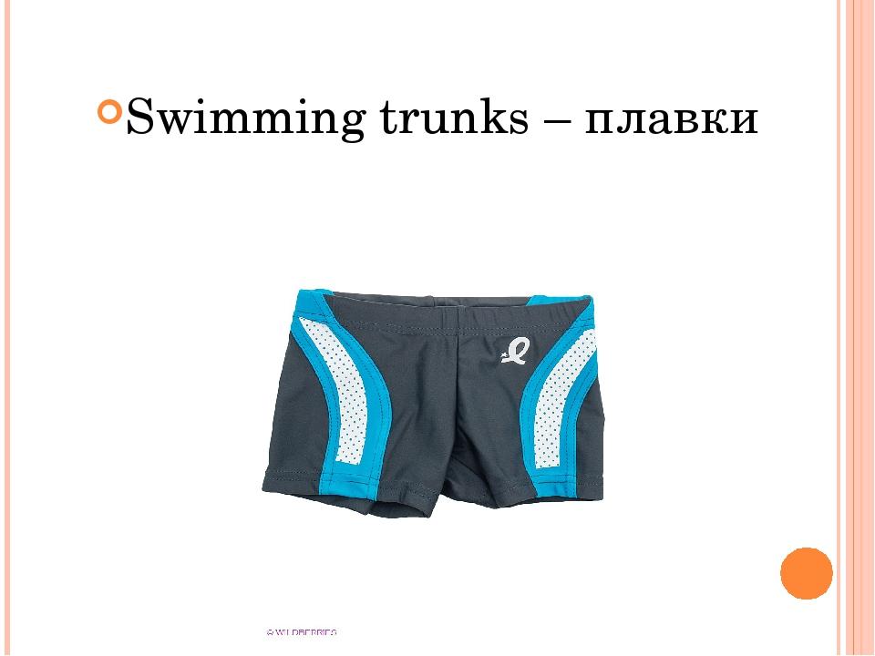 Swimming trunks – плавки