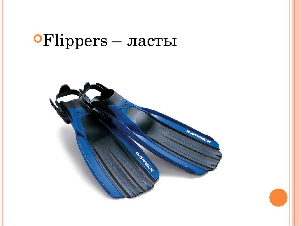 Flippers – ласты