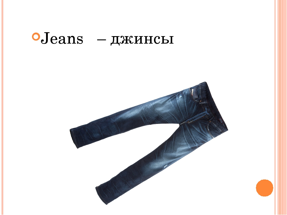 Jeans – джинсы