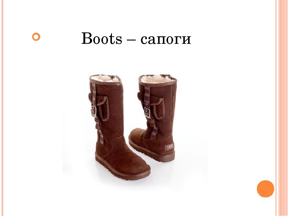 Boots – сапоги