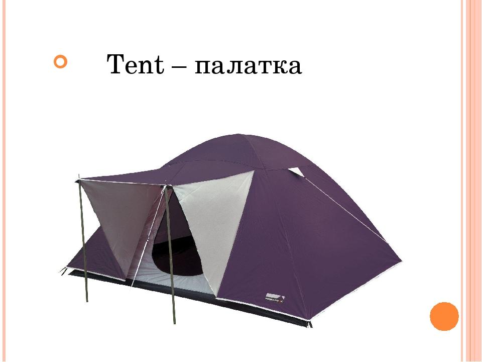 Tent – палатка