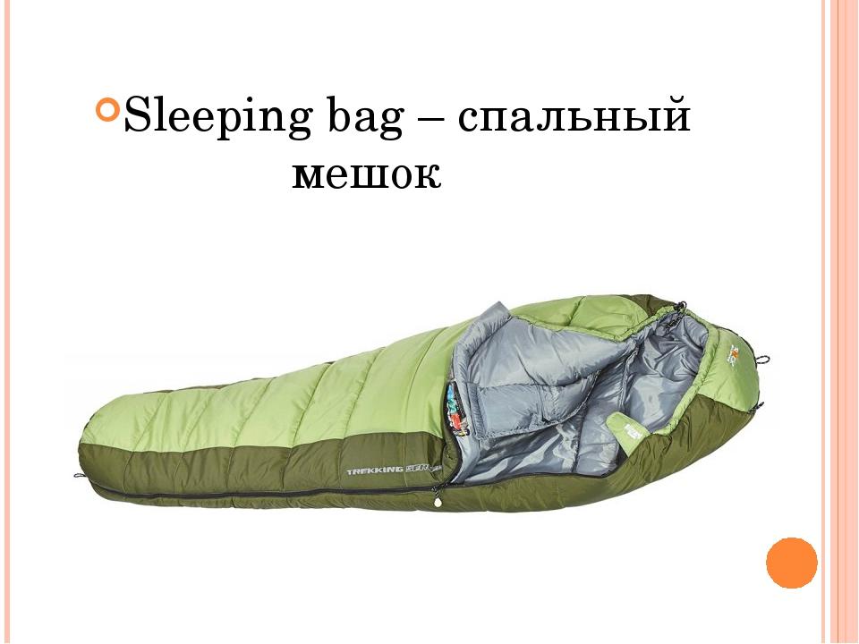 Sleeping bag – спальный мешок