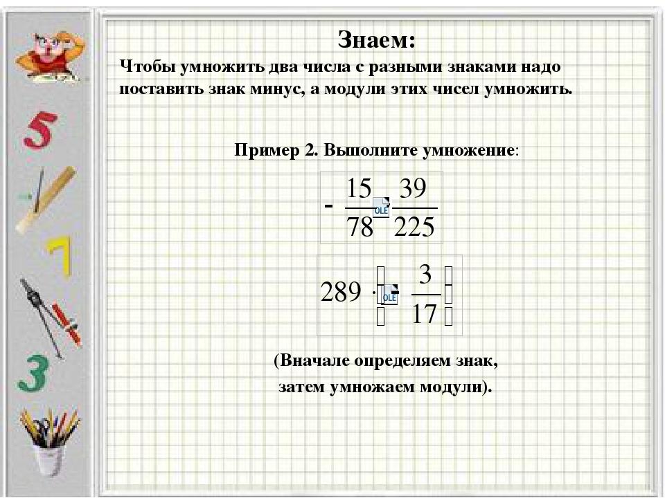 чтобы умножить числа с разными знаками надо труд, которому