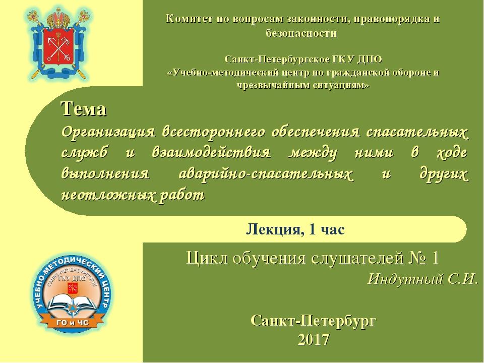 Тема Организация всестороннего обеспечения спасательных служб и взаимодействи...
