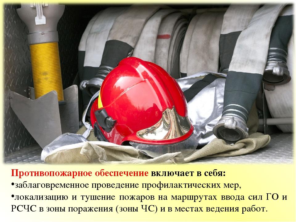Противопожарное обеспечение включает в себя: заблаговременное проведение проф...
