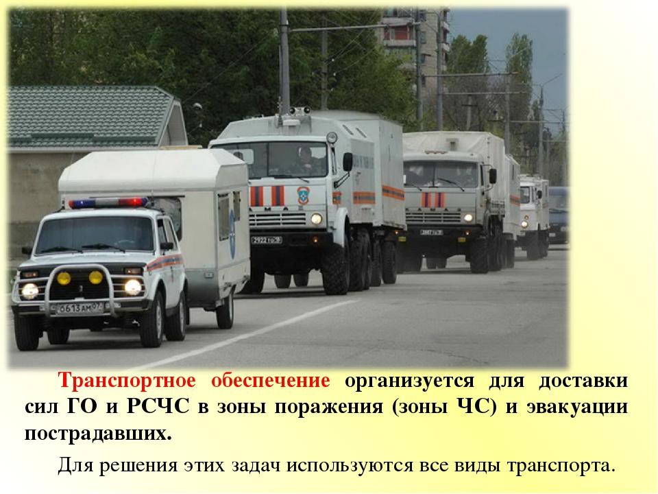 Транспортное обеспечение организуется для доставки сил ГО и РСЧС в зоны пораж...