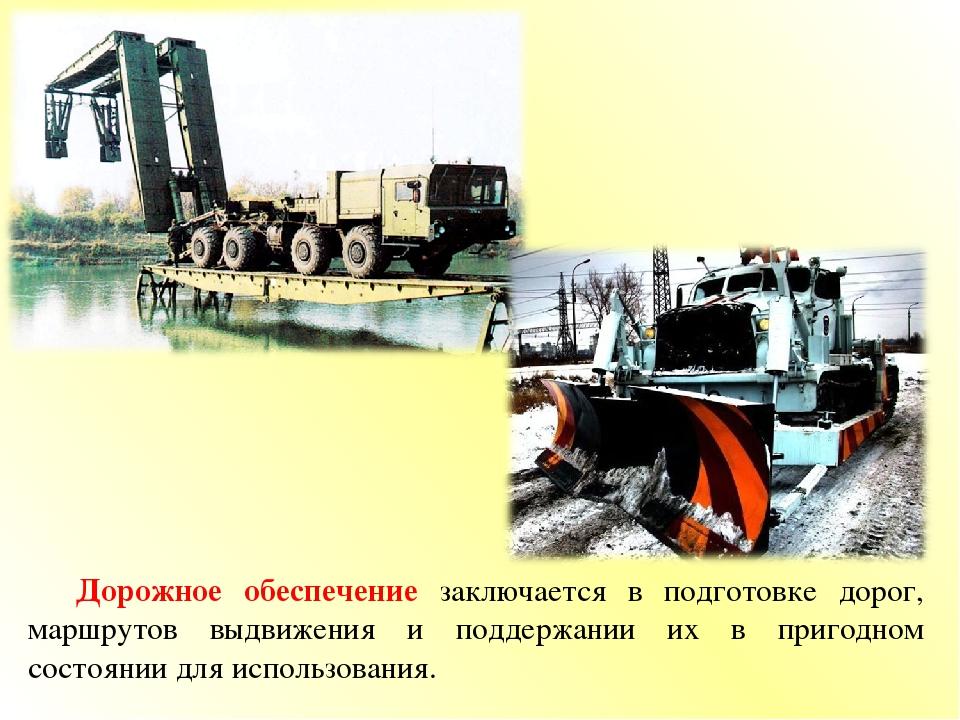 Дорожное обеспечение заключается в подготовке дорог, маршрутов выдвижения и п...