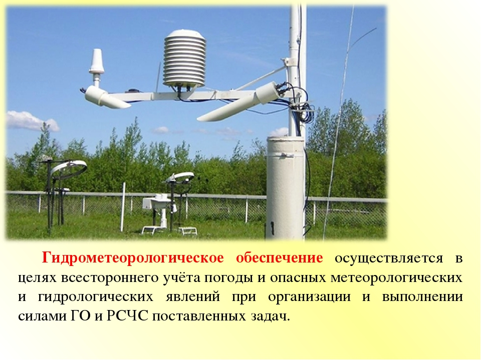 Гидрометеорологическое обеспечение осуществляется в целях всестороннего учёта...