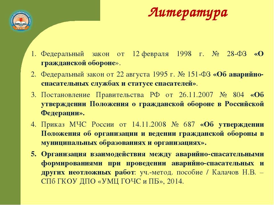 Литература Федеральный закон от 12февраля 1998 г. № 28-ФЗ «О гражданской обо...
