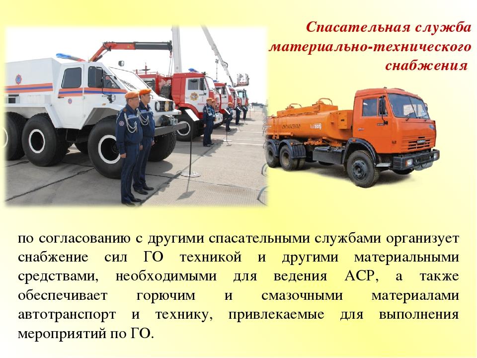 по согласованию с другими спасательными службами организует снабжение сил ГО...
