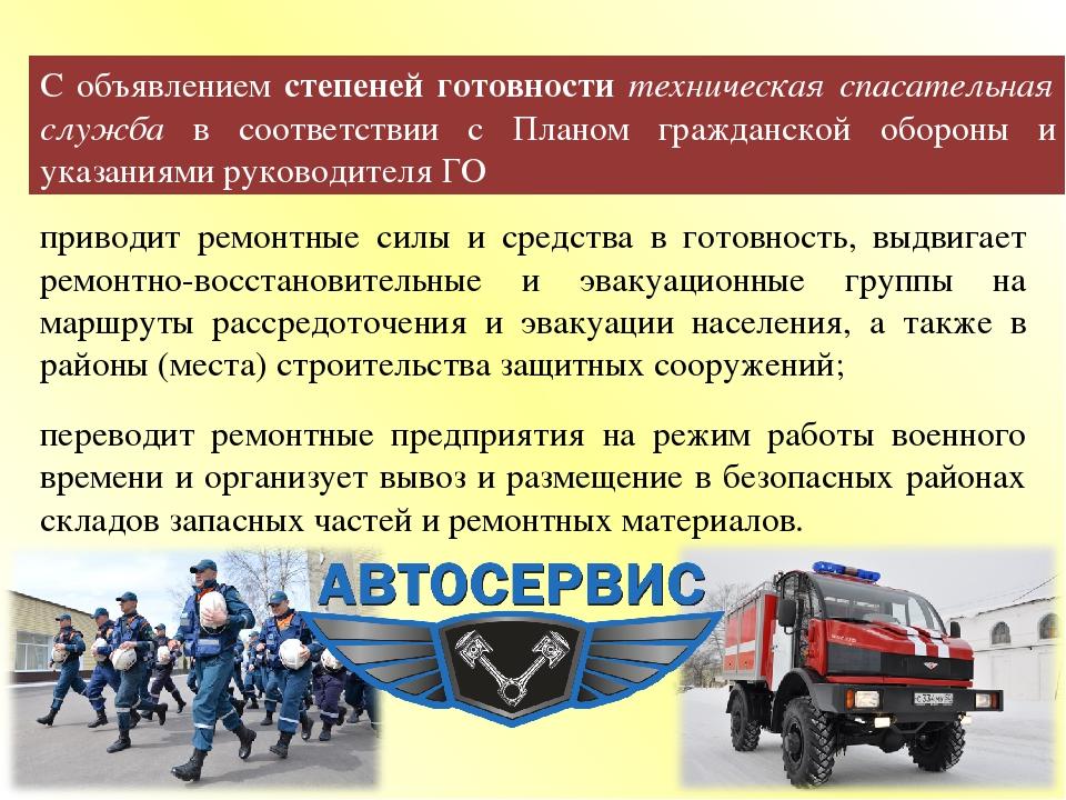 С объявлением степеней готовности техническая спасательная служба в соответст...