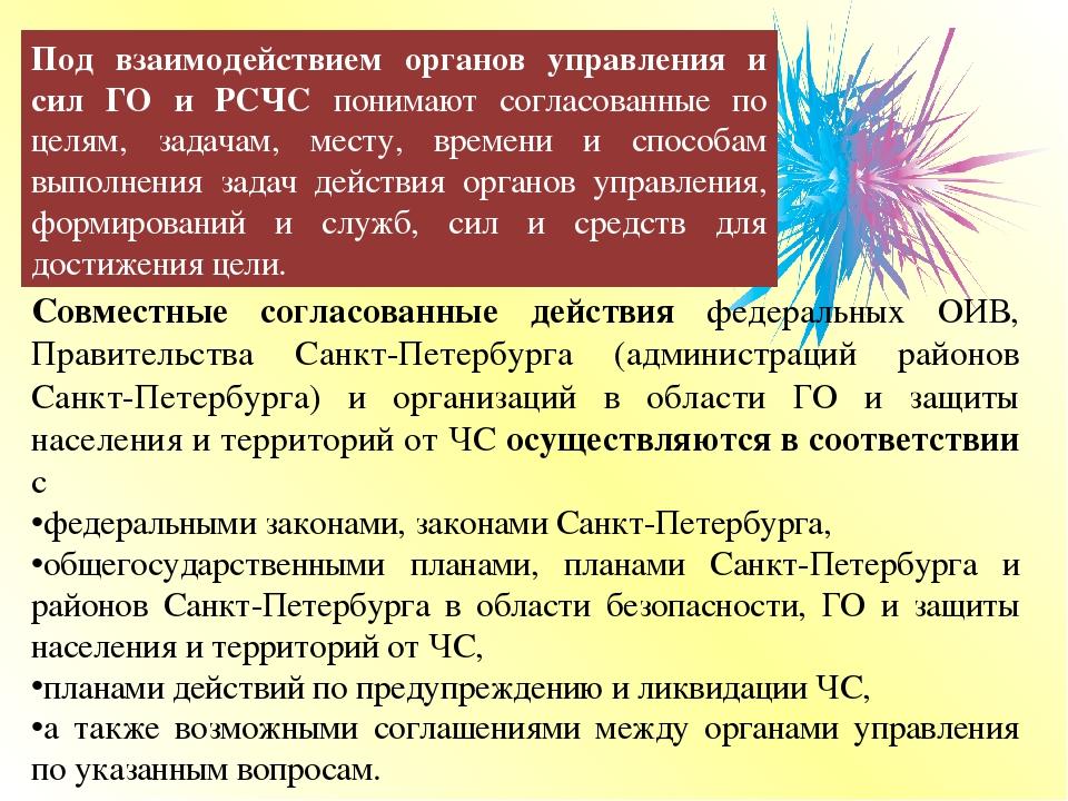 Совместные согласованные действия федеральных ОИВ, Правительства Санкт-Петерб...