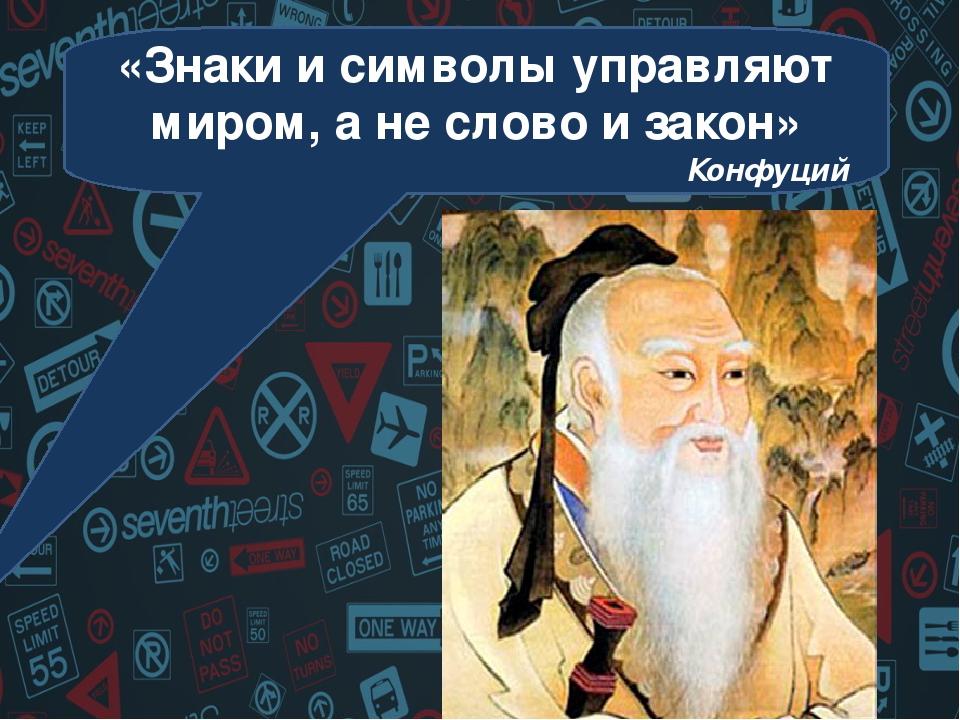 «Знаки и символы управляют миром, а не слово и закон» Конфуций