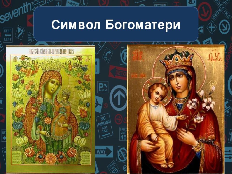 Символ Богоматери