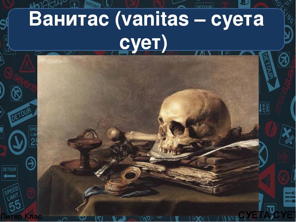Ванитас (vanitas – суета сует) Питер Клас СУЕТА СУЕТ
