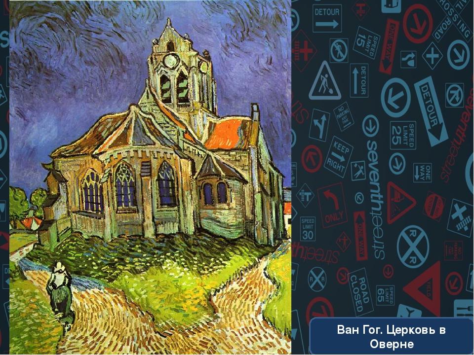 Ван Гог. Церковь в Оверне