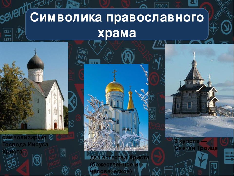 символизирует Господа Иисуса Христа Символика православного храма два естеств...