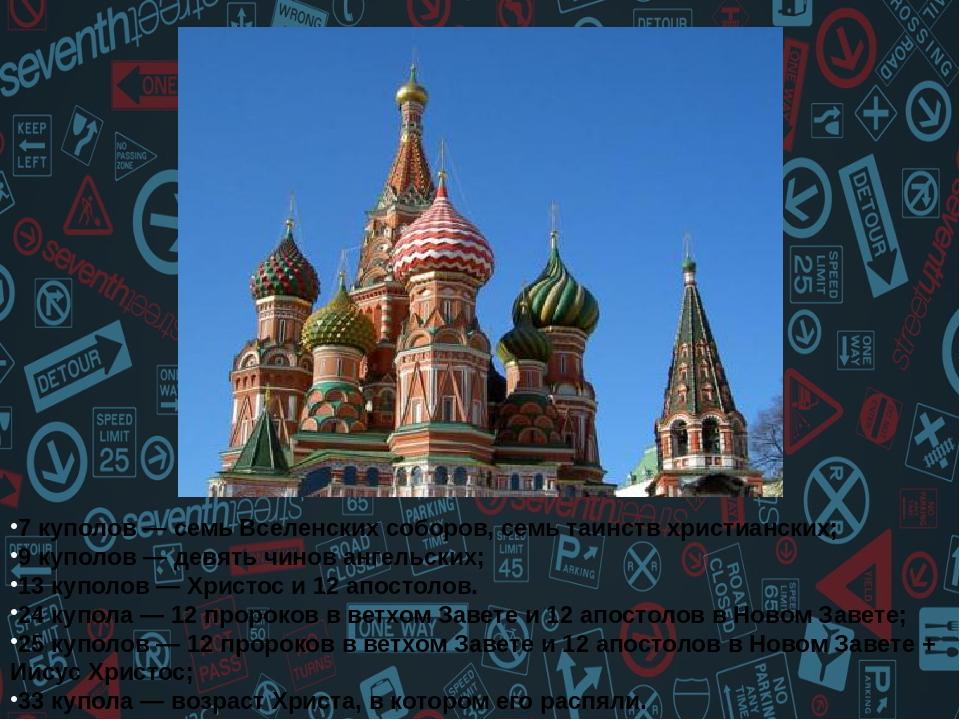 7 куполов— семь Вселенских соборов, семь таинств христианских; 9 куполов—...