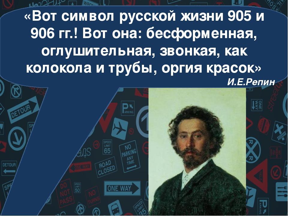 «Вот символ русской жизни 905 и 906 гг.! Вот она: бесформенная, оглушительная...